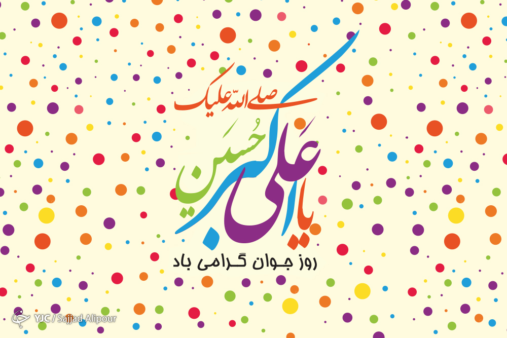 Image result for روز جوان حضرت علی اکبر